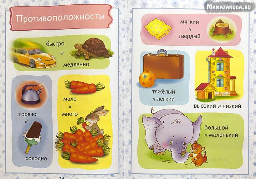 энциклопедия-для-малышей-1