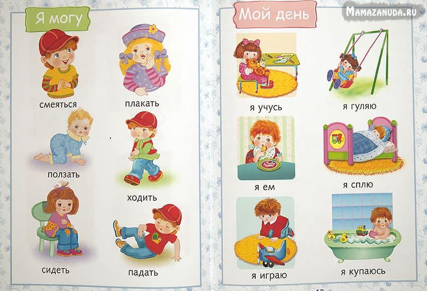 энциклопедия-для-малышей-2