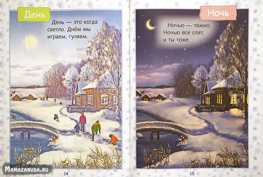 энциклопедия-для-малышей-3