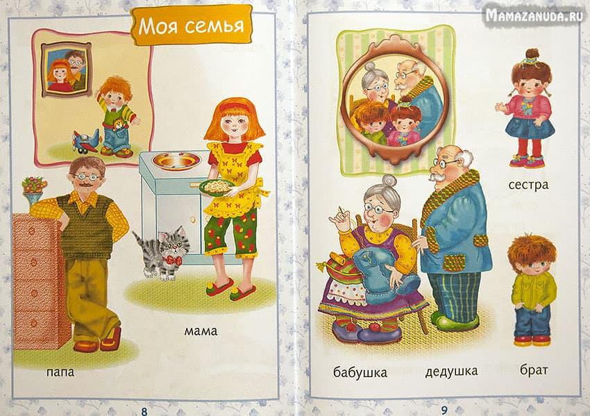 энциклопедия-для-малышей-5