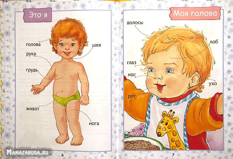 энциклопедия-для-малышей