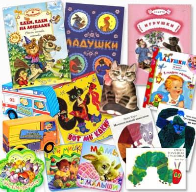 Книжки для самых маленьких   подборка лучших. knijki-dlya-samyh-malenjih aaad3754cbe