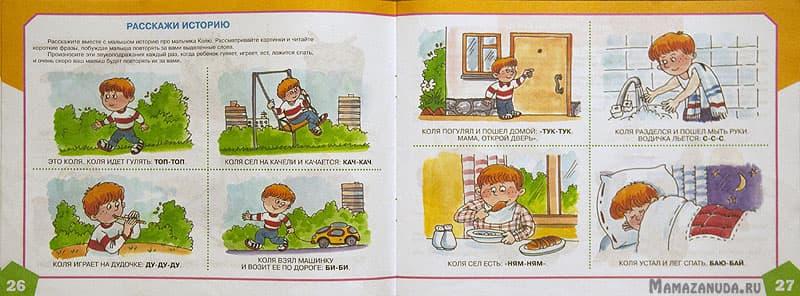 albom-razvitie-rechy-samyh-malenkih-batyaeva-2