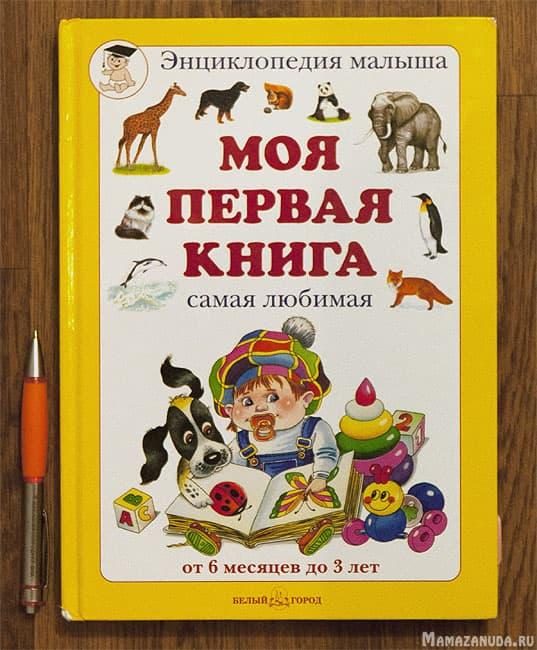 moya-samaya-pervaya-kniga-samaya-lubimaya