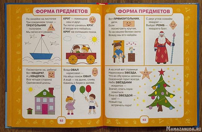 pervyi-uchebnik-malysha-2
