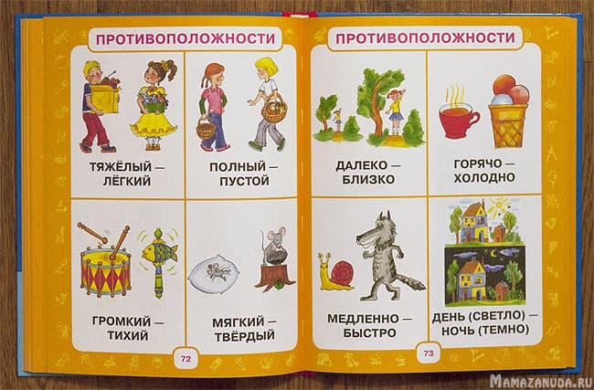 pervyi-uchebnik-malysha-4