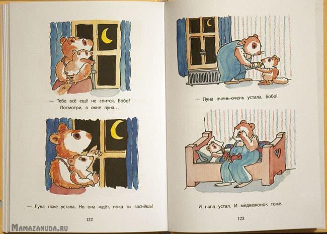 Развивающие книги 1 год   2 года (подборка, обзор и сравнение лучших) Priklucheniya_malenkogo-bobo-ostervalder-2