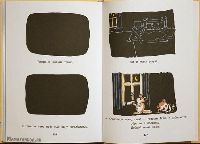 Развивающие книги 1 год   2 года (подборка, обзор и сравнение лучших) Priklucheniya_malenkogo-bobo-ostervalder-4
