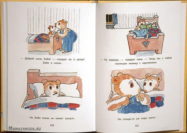 Развивающие книги 1 год   2 года (подборка, обзор и сравнение лучших) Priklucheniya_malenkogo-bobo-ostervalder-5