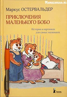 Развивающие книги 1 год   2 года (подборка, обзор и сравнение лучших) Priklucheniya_malenkogo-bobo-ostervalder-OBLOJKA