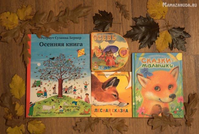книги-времена-года-малыши