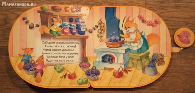 книжка-пышка осень2