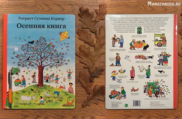 осенняя-книга-обложка