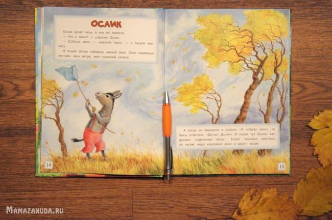 цыферов сказки- малышки осень 2