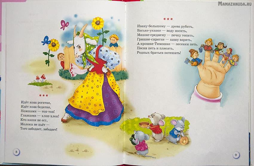 Скачать книгу для детей с картинками