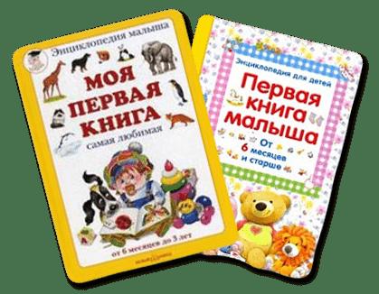 moya-pervaya-kniga-4