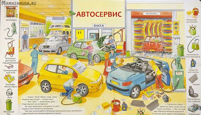 pervye-knigi-malysha-ulybka-puteshestvie-1