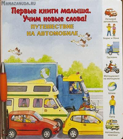 pervye-knigi-malysha-ulybka-puteshestvie