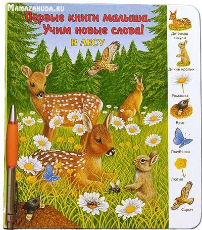 pervye_knigi _malysha_ulybka_lesu