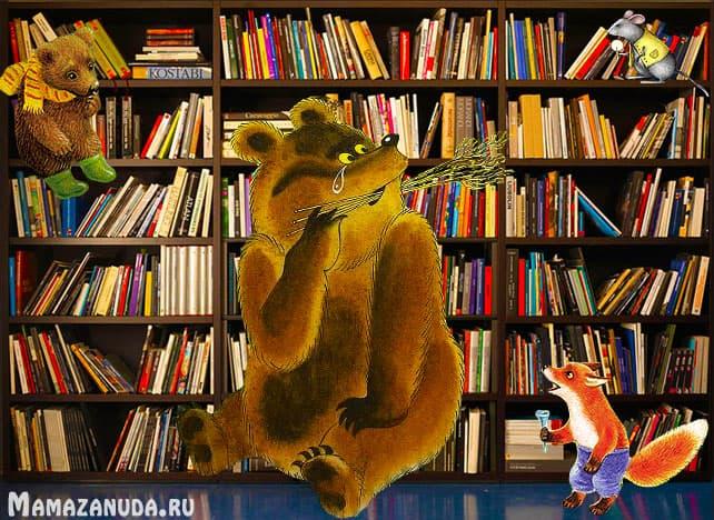 Книги для детей (1 2 года)   Мама зануда 83c49d531bf