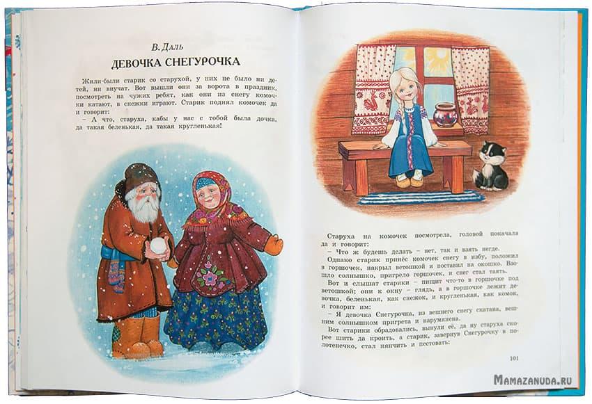 kniga-horovod2