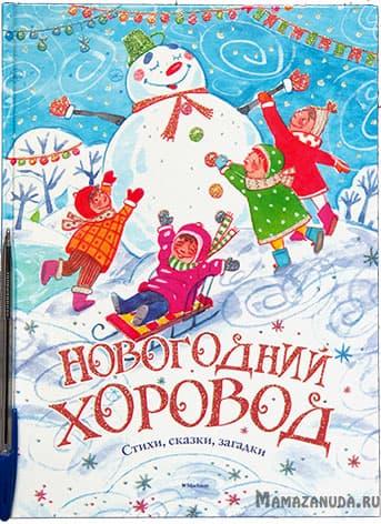 kniga-horovod4