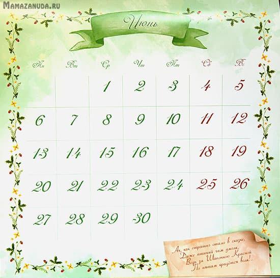 kniga-kalendar3