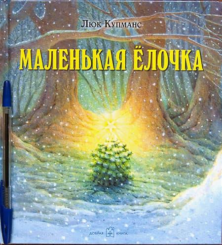 kniga-malenkaya-elochka