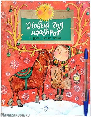 kniga-novyi-god-naoborot