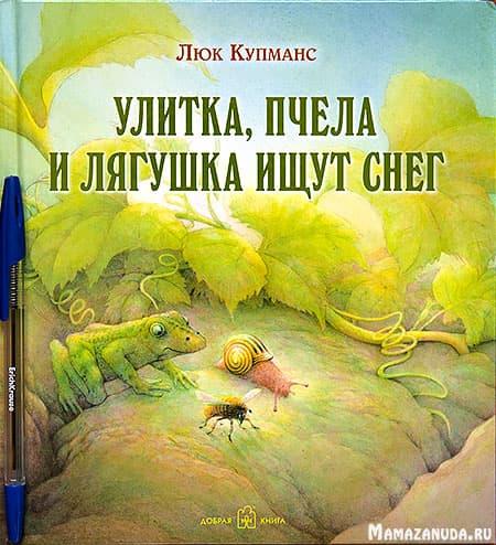 kniga-ulitka