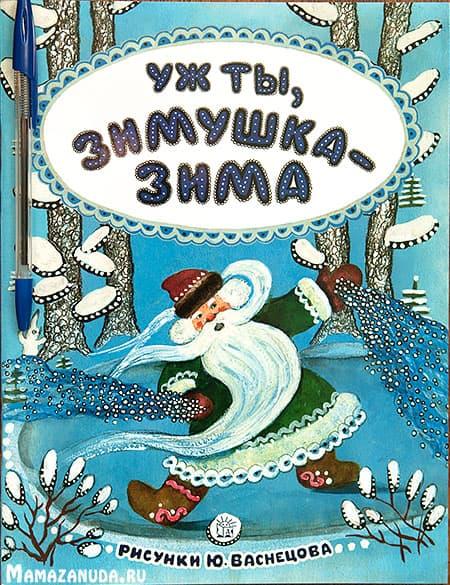 kniga-vasnecov