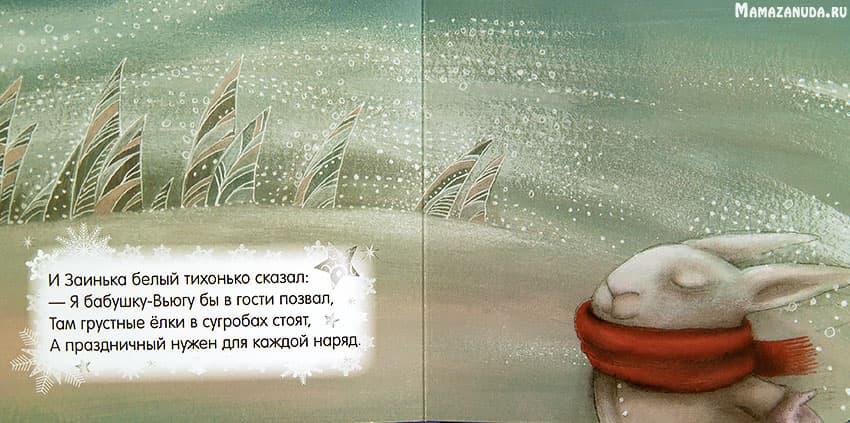 kniga-volshebnaya-zima2