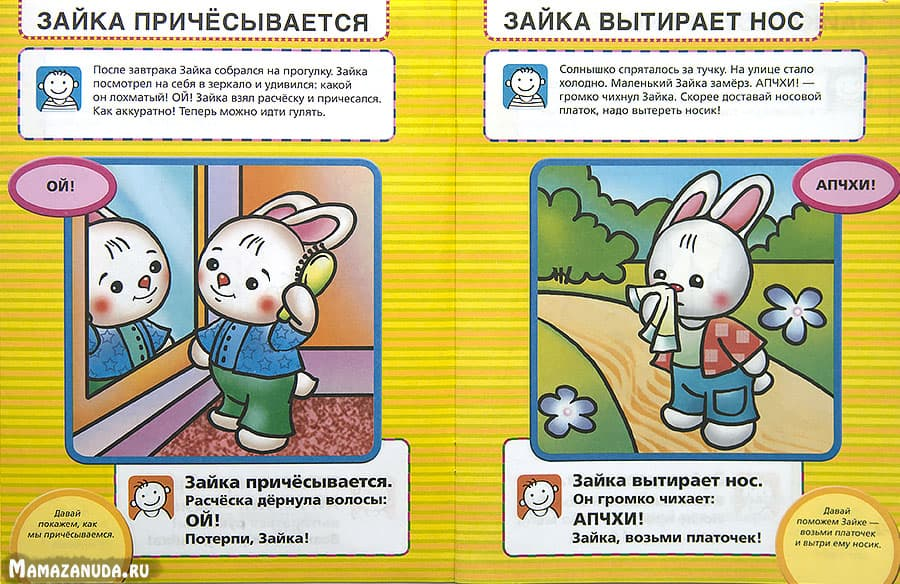 Rech-Yanushko_2goda_chto-umeet-zaika
