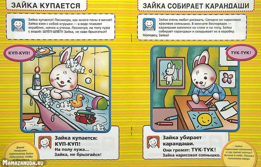 Rech-Yanushko_2goda_chto-umeet-zaika1