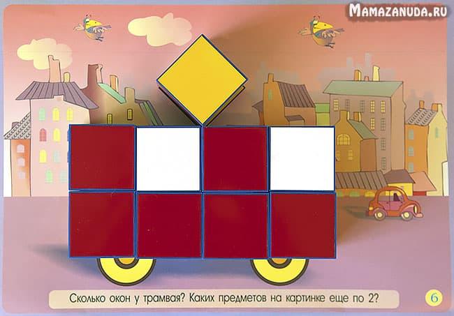 cubiky8