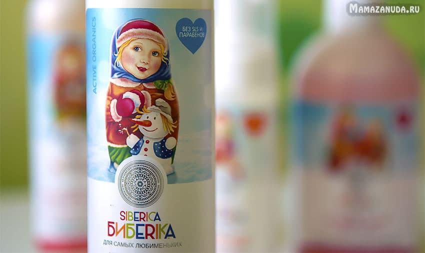 Siberika-biberica-1