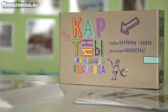 bolshaya-vystavka