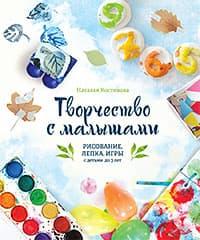 tvorchestvo_s_detmy__3