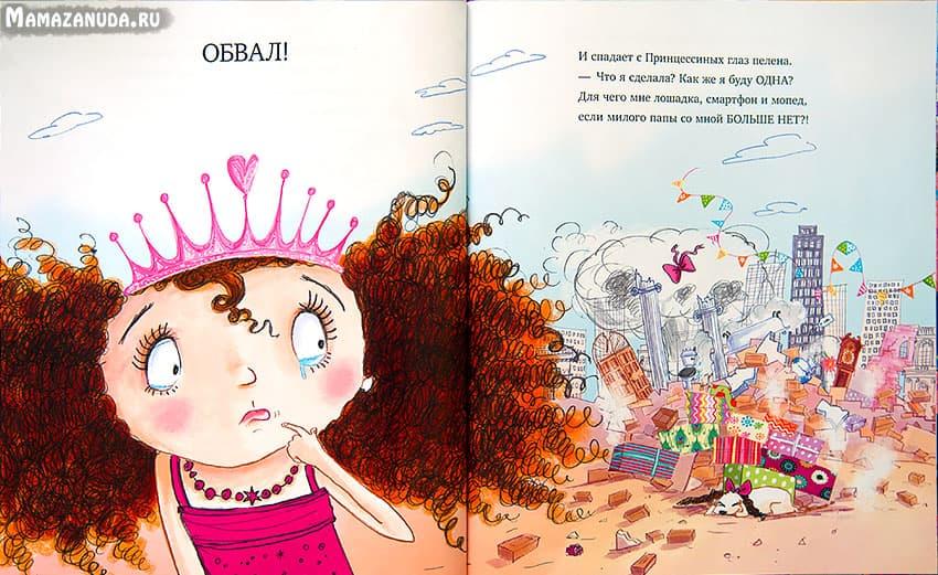 kapriznaya-princessa3