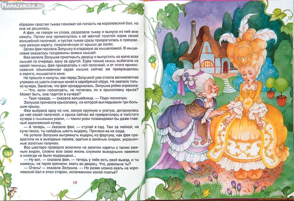 zolushka-4
