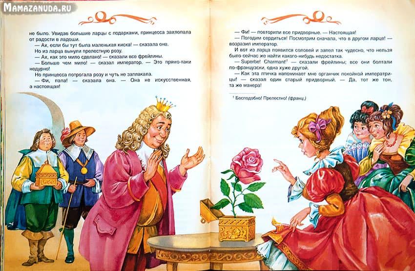 Какое качество подарков от принца-свинопаса рассердило принцессу