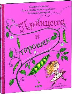 prinsecca-goroshek