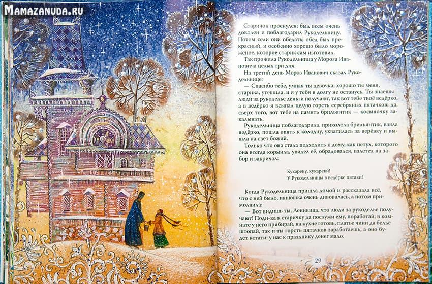 Иллюстрация О.Дмитриевой к Сказке Мороз Иванович