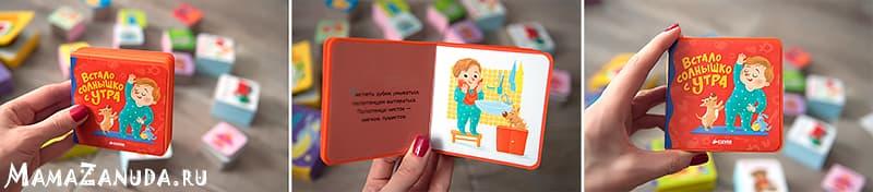 книжка-малышка из PHV удобная для перелистывания самыми маленькими 0+