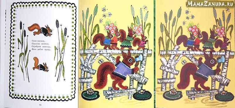 """Слева разворот из сборника """"Чудо-радуга"""", справа - """"Ладушки"""""""